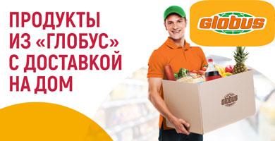 Глобус доставка продуктов на дом