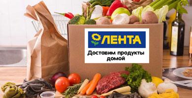 Лента доставка продуктов на дом