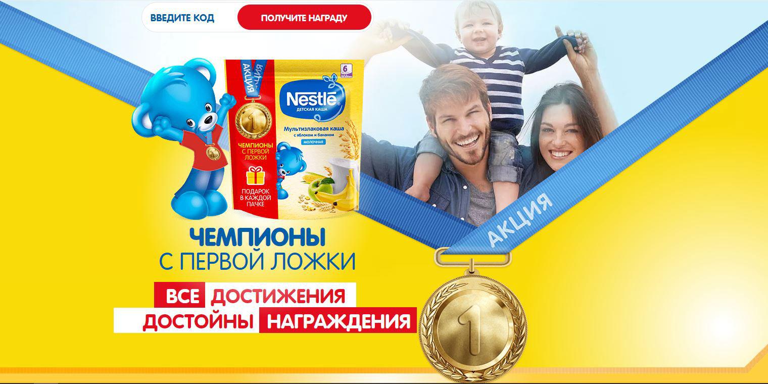 Акция Каши Nestle 2020