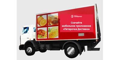 Пятерочка доставка продуктов на дом