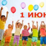 Акция День защиты детей в 2020 году