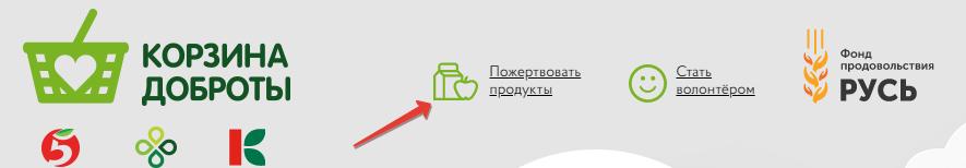 Акция Корзина Добра