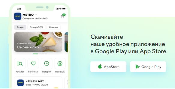 Скачать Мобильное приложение СберМаркет