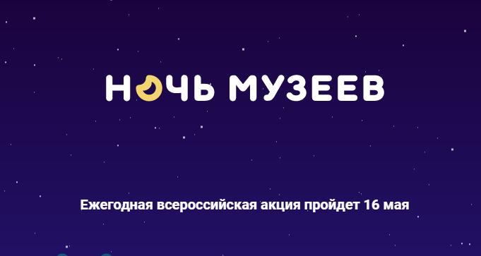 Акция «Ночь музеев 2020»