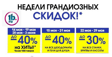 Акция Рубль Бум