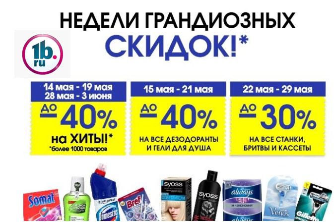 Акция Рубль Бум «Неделя крупных скидок»