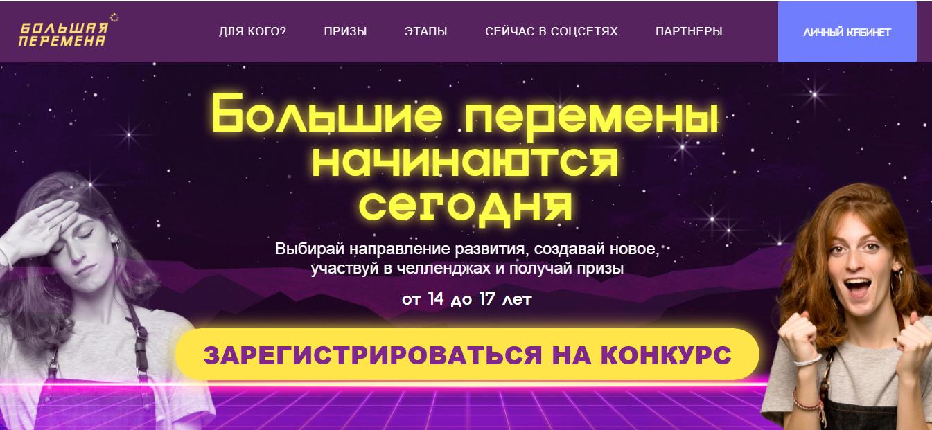 Конкурс Большая перемена онлайн 2020 на bolshayaperemena.online!