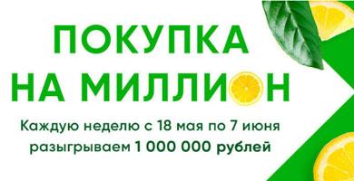 Акция Перекресток «Покупка на миллион»!