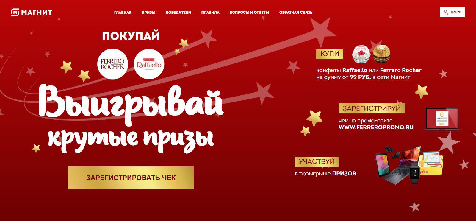 Акция «Розыгрыш призов с Ferrero в Магнит»