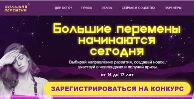 Всероссийский конкурс «Большая перемена онлайн»