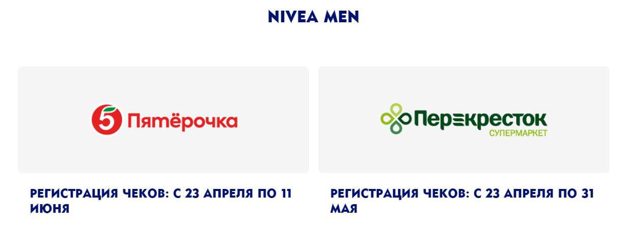 АкцияNivea Men «Форсаж»