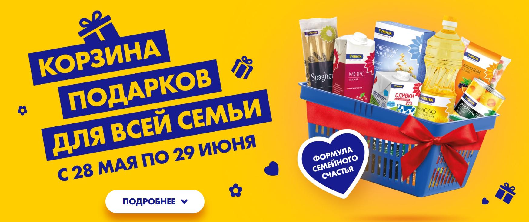 Акция Лента Корзина Подарков