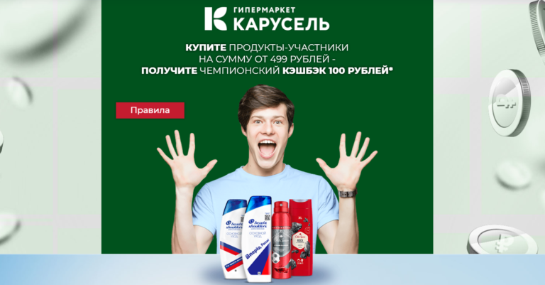 Акция Head&Shoulders и Old Spice