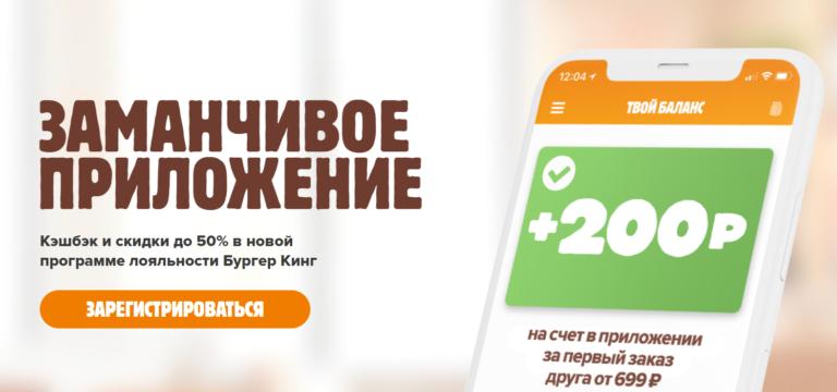 Акция Бургер Кинг приложение