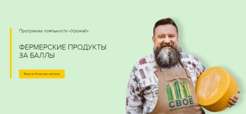 Акция Россельхозбанк «Фермерские продукты за баллы»