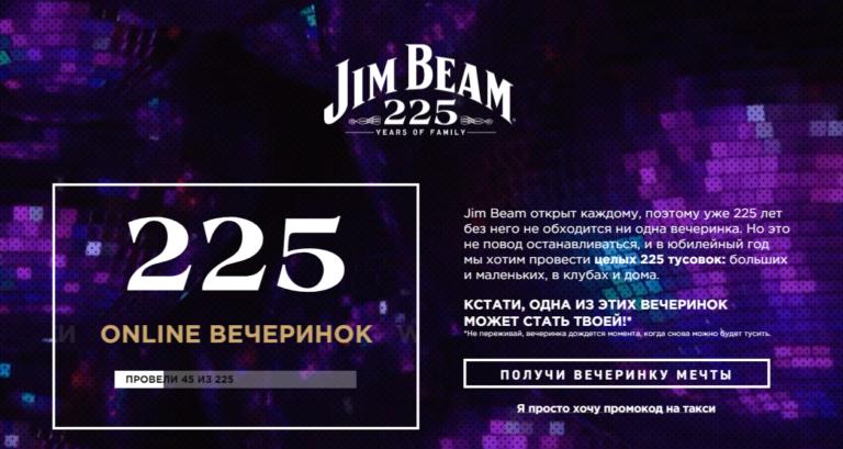 Акция Jim Beam