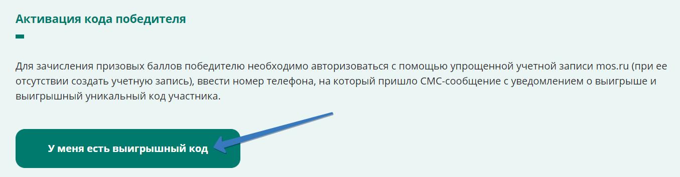 Активация кода викторины миллион призов