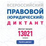 Регистрация на юрдиктант.рф