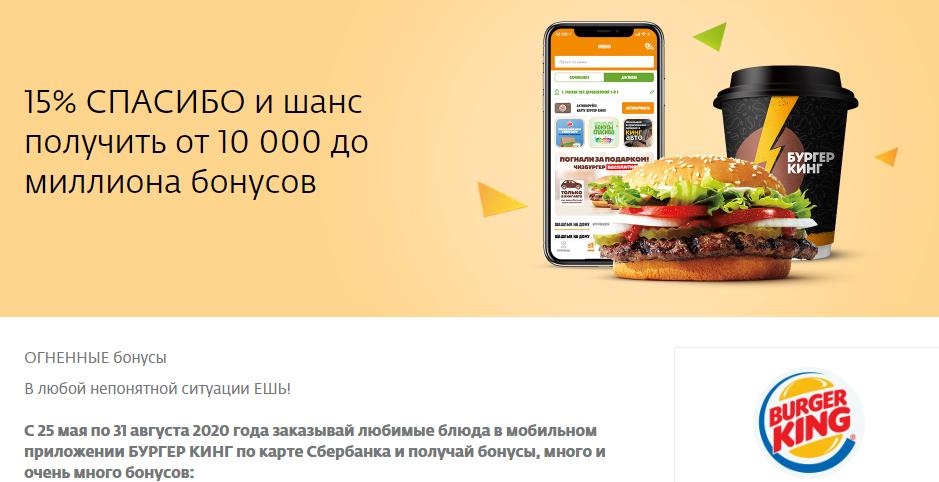 Акция Сбербанк и Burger King
