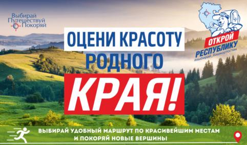 Акция туризм-рб.рф