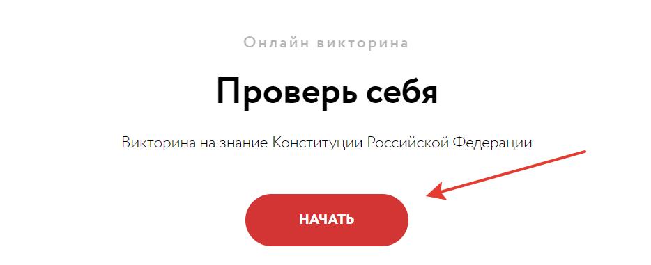 онлайн викторина2020.рф