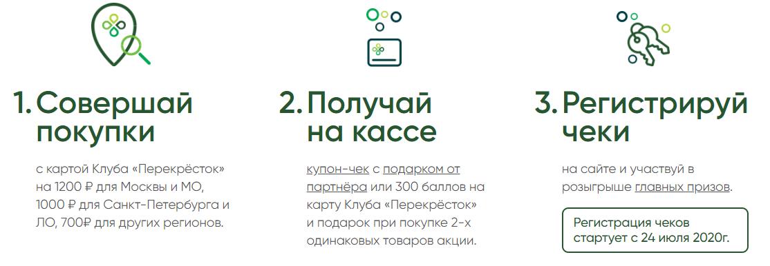 Зарегистрировать чек на www.25perekrestok.ru