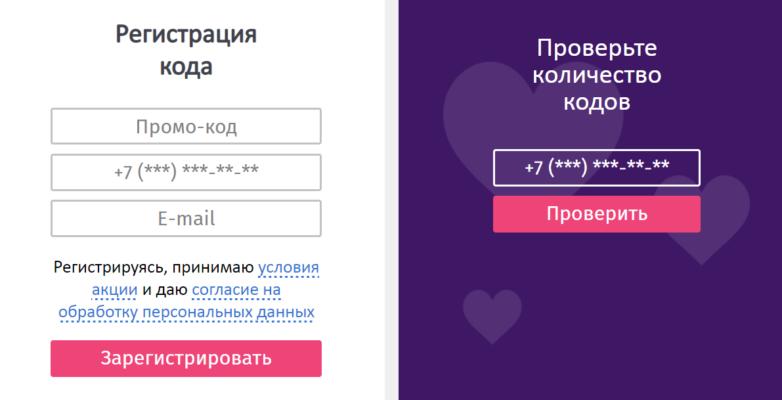Регистрация чека на apteka-ot-sklada.ru