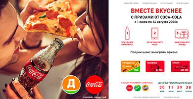 Акция Кока-Кола в Дикси