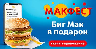 макфест макдональдс