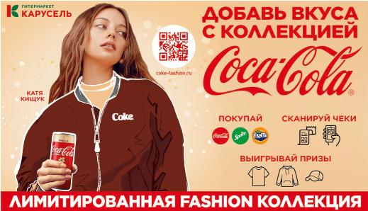Акция Кока-Кола в Карусели