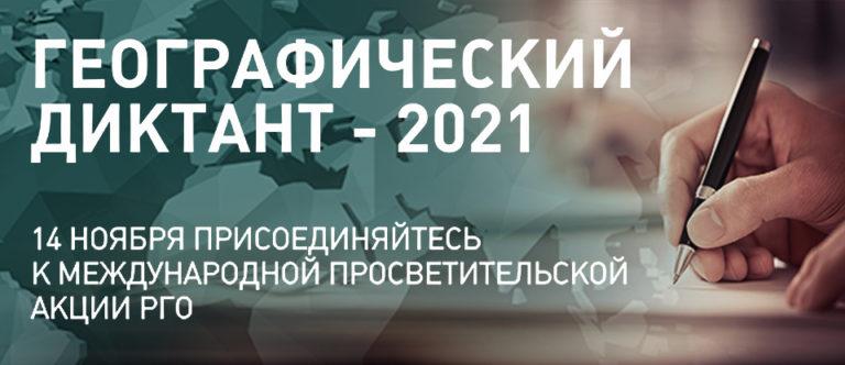 Географический диктант 2021