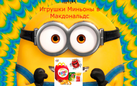 Макдональдс игрушки