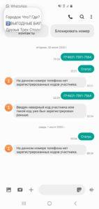 Screenshot_20200701-135103_Messages.jpg