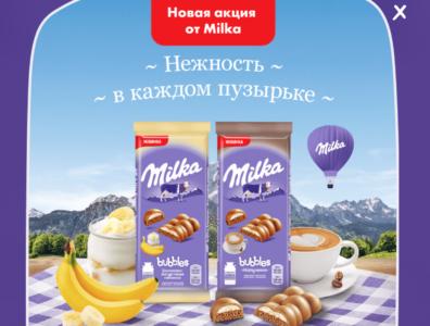 Акция Милка