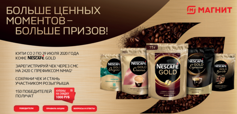 Акция Nescafe Gold в Магнит