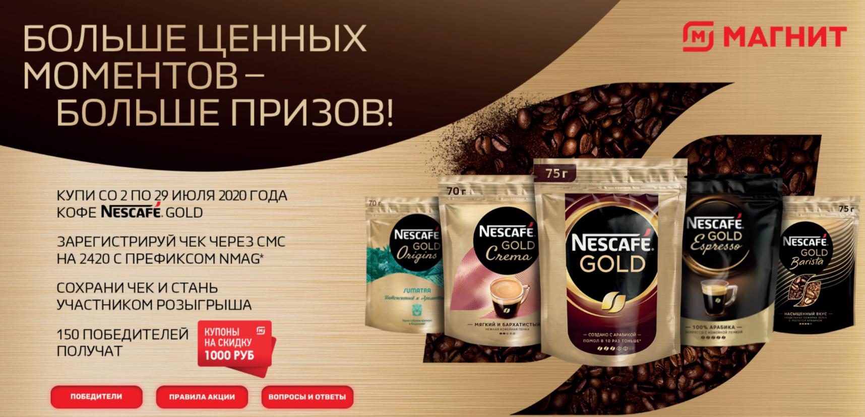 Акция Nescafe Gold в Магнит