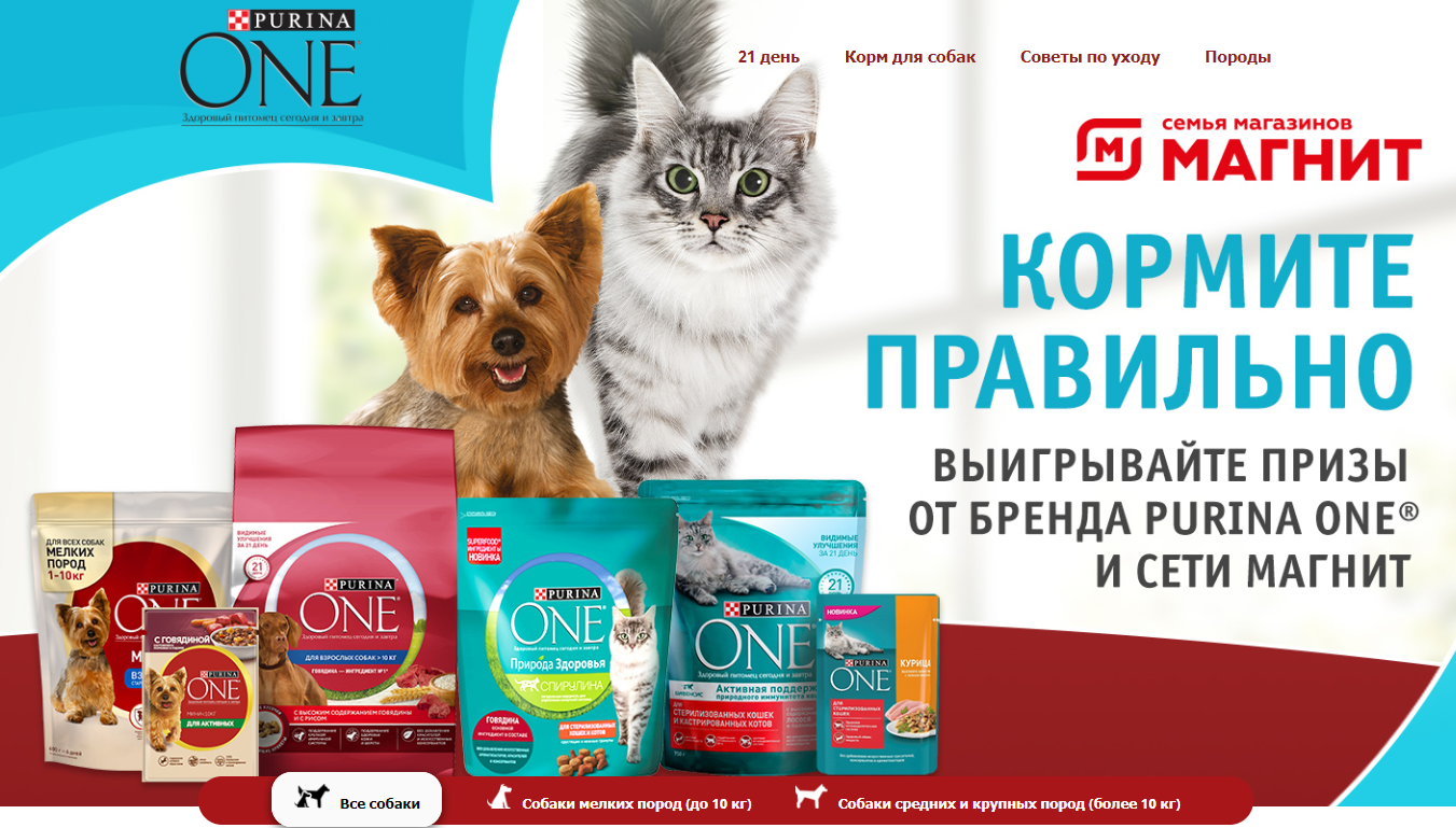 Акция Purina One