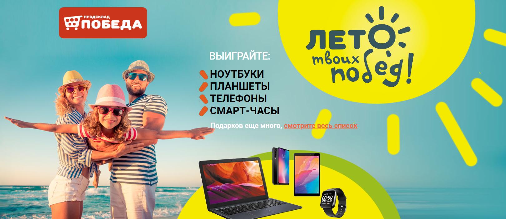 Акция магазинпобеда2020.рф