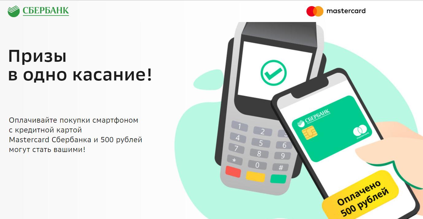 Акция Сбербанк и Mastercard