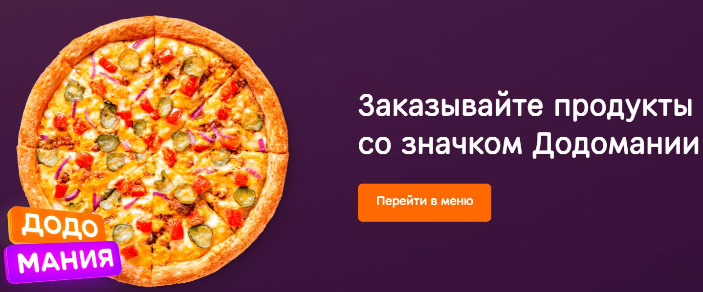 Додо Пицца акция