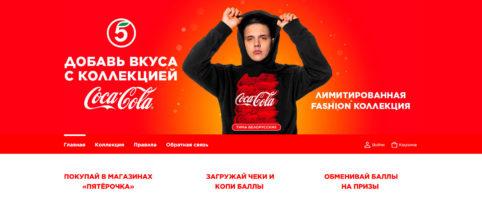 Акция Кока-Кола в Пятерочка «Добавь вкуса с коллекцией Кока-Кола в Пятерочке!»