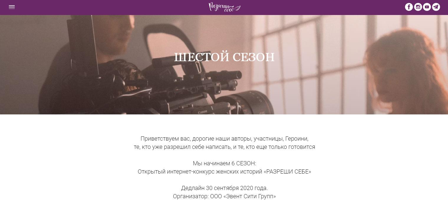 Литературный конкурс «Разреши себе»
