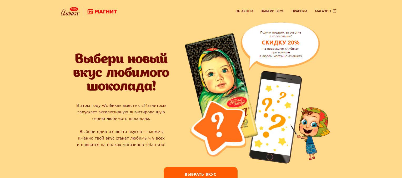 Акция Аленка в Магнит «Выбор нового вкуса Аленки»