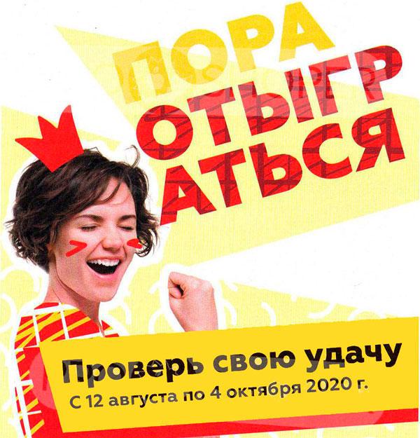 Акция в Магнит 2020 «Пора отыграться!»