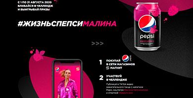 Акция Пепси в Магнит «Вот эта жизнь с Pepsi Малина»