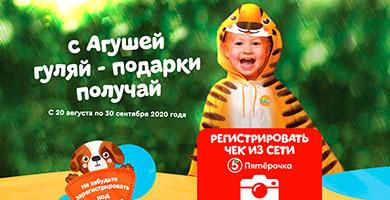 Акция Агуша 2020 «C Агушей гуляй – подарки получай» в «Пятёрочке»