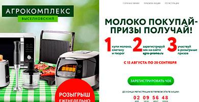 Акция Агрокомплекс 2020 «Молоко покупай – призы получай»