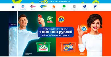 Акция Ариэль и Тайд в Магнит «Шанс получить 1 000 000 рублей»
