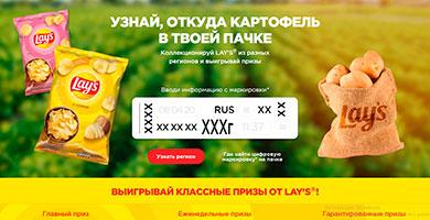 Акция Лейс 2020 «Узнай, откуда картофель в твоей пачке»