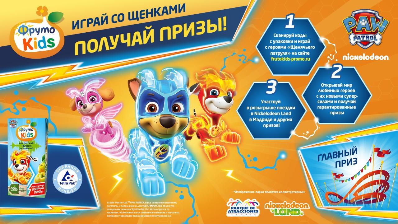 Акция ФрутоKids «Играй со щенками и получай призы»!